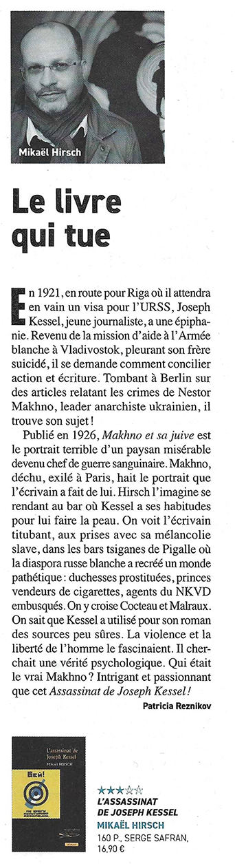 Article du magazine Lire de septembre 2021 par Patricia Reznikov : le livre qui tue